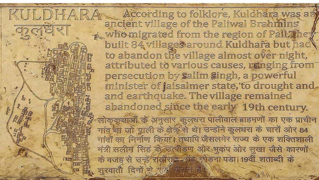 Kuldhara ki rahsay me Dastan